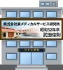 泉メディカルサービス研究所(S52武田俊則)
