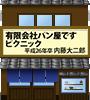 パン屋です(H26内藤大二郎)