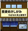 蕎麦処きしがみ(H7岸上香誉子)