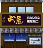 八幡漬物株式会社  (漬匠 よこ尾)(S51横尾禎二)