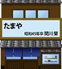 たまや(S45関川榮)