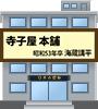寺子屋 本舗(S51海蔵講平)