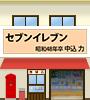 セブンイレブン 竜王バイパス富竹新田店(S48中込力)