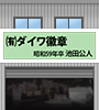 有限会社 ダイワ徽章(S59池田公人)