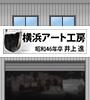 横浜アート工房(S46井上進)