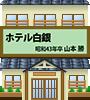 ホテル白銀(S43山本勝)