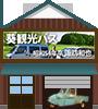 葵観光バス(S54諏訪和也)