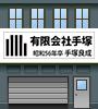 有限会社手塚(S56手塚良成)