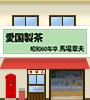 愛国製茶 高田馬場店(S60馬場章夫)