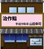 治作鮨(H19山田幸司)