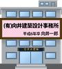 (有)向井建築設計事務所(H6年向井一郎)