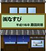 株式会社 なすび(H11藤田尚徳)