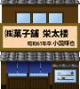 菓子舗栄太楼(S61小国輝也)