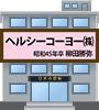 ヘルシーコーヨー株式会社(S45柳田勝弥)
