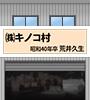 キノコ村(S40荒井久生)