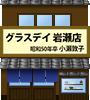 蒔釜焼ピッツァとパスタ グラスデイ 岩瀬店(S50小瀬敦子)