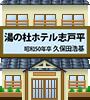 湯の杜ホテル志戸平(S50久保田浩基)
