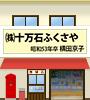 ㈱十万石ふくさや(S53横田京子)