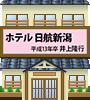 ホテル 日航新潟(H13井上隆行)