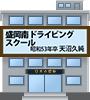 盛岡南 ドライビングスクール(S53天沼久純)