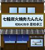 七輪炭火焼肉 たんたん(S42是枝卓三)