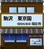 駒沢東京園(S42堀田勲)