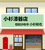 小杉漆器店(S59小杉和也)