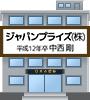 ジャパンプライズ(H12中西剛)