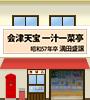 会津天宝 一汁一切亭(S57満田盛譲)