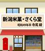 新潟米菓・さくら堂(S49寺尾綾)