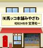 ㈲馬ッコ本舗みやざわ(S54宮澤祐一)