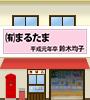 まるたま(H1鈴木均子)