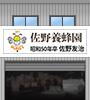 佐野養蜂園 (S50佐野友治)