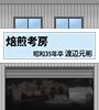 焙煎考房 (S35渡辺元彬)