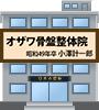 オザワ骨盤整体院 (S49小澤計一郎)
