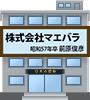 株式会社マエバラ (S57前原 俊彦)